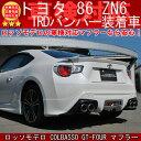 ロッソモデロ COLBASSO GT-FOUR マフラー TOYOTA 86 マフラー ZN6 TRDバンパー専用 4本出し