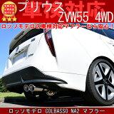 ロッソモデロ COLBASSO NA2 マフラープリウス ZVW55マフラー 4WD 55プリウス マフラー