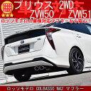 ロッソモデロ COLBASSO NA2 マフラープリウス ZVW50 マフラー ZVW51 2WD 50プリウス マフラー