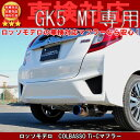 【新基準対応!】 ロッソモデロ コルバッソ (COLBASSO)Ti-C マフラーHONDA フィットRS GK5 MT車
