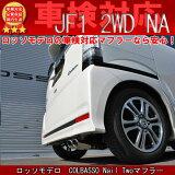 【車検対応】ロッソモデロ COLBASSO Nail2 マフラーN-BOX カスタム / N-BOX+ カスタム JF1 マフラーNA 2WD 平成25年12月まで
