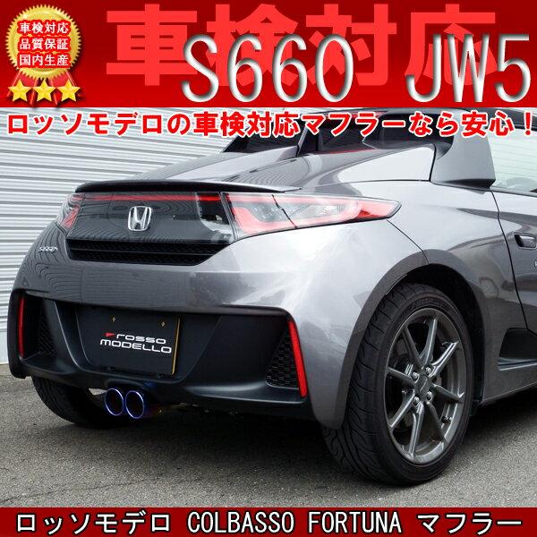 【車検対応】ロッソモデロ COLBASSO FORTUNA マフラーホンダ S660 JW…...:car-product-re:10010659