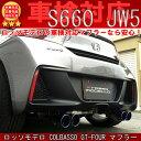【送料無料!車検対応!】ホンダ S660 JW5 S660マフラー MT / CVT 共用