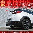【車検対応】ロッソモデロ COLBASSO Ti-C マフラーマツダ CX-3 DK5AW 4WD専用 AT車 CX3