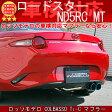 【車検対応】ロッソモデロ COLBASSO Ti-C マフラーマツダ ロードスター DBA-ND5RC マフラー 6MT専用NDロードスター マフラー アイドリングストップ搭載車不可