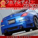 ロッソモデロ Ti-C マフラーフェアレディZ Z33 マフラー前期用 リアマフラー 33Z HZ33 UA-Z33 CBA-Z33 33Z