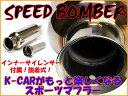 SPEED BOMBER マフラー フロントストレート仕様アルトワークス アルトRS HA36S マフラー 2WD 競技用