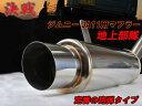 決戦 地上部隊 ジムニー マフラー JA11V JA11C 砲弾