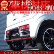 【新基準対応】 ロッソモデロ COLBASSO Ti-C マフラースズキ アルトRS HA36S ターボ 4WD車専用 ターボRS