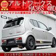 【新基準対応】 ロッソモデロ COLBASSO GT-X マフラースズキ アルトRS アルトワークス HA36Sターボ 4WD車専用 ターボRS ワークス Works