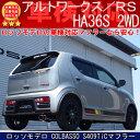 ロッソモデロ COLBASSO S409TiC マフラースズキ アルトRS アルトワークス HA36S ターボ 2WD車専用