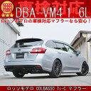 ロッソモデロ COLBASSO Ti-C マフラーSUBARU DBA-VM4 レヴォーグ マフラー LEVORG1.6L DIT AWD