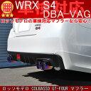 【車検対応】ロッソモデロ COLBASSO GT-FOUR マフラースバル WRX S4 DBA-VAG マフラー S4 マフラー リアピース