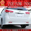 【新基準対応】 ロッソモデロ コルバッソ (COLBASSO) Ti-Cマフラー ウィッシュ ZGE20W / ZGE20G WISH
