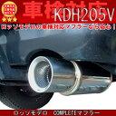 ハイエース マフラー KDH205V ロッソモデロ 【車検対応】 COMPLETE (コンプリート) マフラー ハイエースバン