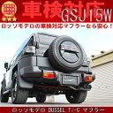 ロッソモデロ DUSSEL Ti-C マフラー トヨタ FJクルーザー CBA-GSJ15W 2本出し