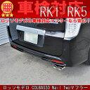 【新基準対応】 ロッソモデロ コルバッソ (COLBASSO) Nail Two マフラー ステップワゴン スパーダー RK1 RK5 STEPWAGON