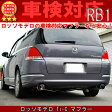 ロッソモデロ Ti-C オデッセイ マフラー RB1 M/L