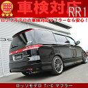ロッソモデロ Ti-Cマフラー ホンダ エリシオン DBA-RR1 2.4G 2WD エアログレード専用
