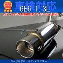 フィット マフラー 1.3L GE6 ロッソモデロ GT-X FIT HONDA