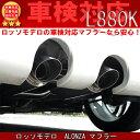 DAIHATSU コペン マフラー L880Kダウンテール ALONZA 車検対応