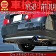ロッソモデロ Ti-Cマフラー 日産 フーガ Y50 250GT 250XV 前期