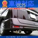 ロッソモデロ GT-Xマフラー セレナ CC25 ハイウェイスター