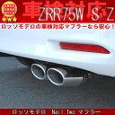 ヴォクシー マフラー ZS ノア マフラー Si ZRR75W ロッソモデロ NailTwo 4WD専用 大人気のデュアルテール!