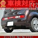 日産 キューブ マフラー Z12 ロッソモデロ NailTwo CUBE デュアルテール W出し