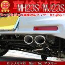 ワゴンR マフラー スティングレー NA MH23Sロッソモデロ NailTwo デュアルテール ユーロローダウン車専用
