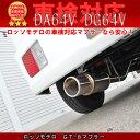 マツダ スクラムバン マフラー NA DG64V ロッソモデロ GT-8 スズキ エブリー DA64V