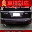 日産 セレナ マフラー CC25 ハイウェイスター ロッソモデロ GT-8マフラー