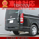 ハイエース マフラー 200系 TRH200 Vロッソモデロ 【車検対応】 GT-8 マフラー ハイエースバン