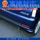 ムーヴカスタム マフラー NA L175S MOVE ムーブ ロッソモデロ GT-X 車検対応