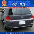 オデッセイ RB1 マフラー RB1 M/L ロッソモデロ GT-X 標準グレード