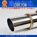 トヨタ マフラー ヴォクシー ZS(煌) / ノア Si ZRR70W ロッソモデロ GT-X