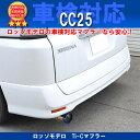 ロッソモデロ チタンテールマフラー Ti-C ■ 日産 セレナ CC25 ハイウェイスター