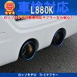 コペン マフラー L880K ロッソモデロ Ti-C チタンテールが鮮やか!DAIHATSU COPEN