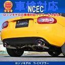 ロッソモデロ Ti-C マフラーマツダ ロードスター CBA-NCEC / DBA-NCEC