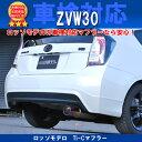 プリウス マフラー ZVW30 【送料無料・車検対応】 ロッソモデロ Ti-C マフラー
