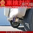 ジムニー マフラー JB23W ターボ 【車検対応/送料無料】ロッソモデロ Ti-C マフラー チタンテール