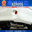TOYOTA ヴォクシー ノア マフラー AZR60G S/Z ロッソモデロ CHALLENGE チャレンジ 砲弾