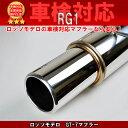 ホンダ ステップワゴン RG1 マフラー ロッソモデロ GT-7 STEPWGN モデューロエアロ