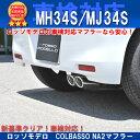 COLBASSO Nail Two マフラーフレア カスタムスタイル NA MJ34Sローダウン車専用