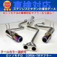 ホンダ オデッセイ マフラー M L RB1 ロッソモデロ CORSA-TiR チタンとステンの合わせ技テール