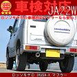 ロッソモデロ スポーツマフラー ■ IKUSA-X ジムニー JA22W
