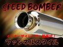 SPEED BOMBER マフラー スイフトスポーツ ZC31S 右出し ラッパテール
