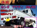 【決戦:輸送部隊単射砲】 決戦 マフラーアクティ トラック 後期 HA6 HA7 MT車 NA