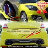 スイスポ マフラー スイフトスポーツ ZC32S ロッソモデロ コルバッソ (COLBASSO) Ti-C  CVT/6MT共用