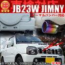 ジムニー JB23 マフラー JB23W マツダ AZオフロード JM23W 現行型車検対応!】 ロッソモデロ COLBASSO (コルバッソ)Ti-C マフラー チタンテール H22/4〜